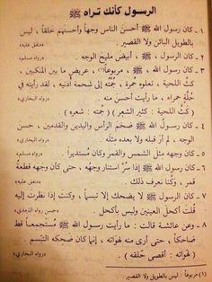 صفات سيدنا محمد رسول الله صلى الله عليه و على آله و صحبه و سلم