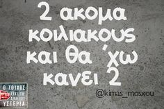 Funny Greek Quotes, Funny Quotes, Life Quotes, Funny Memes, Jokes, Life Motto, How To Be Likeable, Free Therapy, Lol