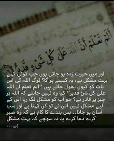 BakhtawerBokhari Islamic Inspirational Quotes, Islamic Quotes, Islamic Messages, Islamic Dua, Hadith Quotes, Allah Quotes, Urdu Quotes, Poetry Quotes, Quotations