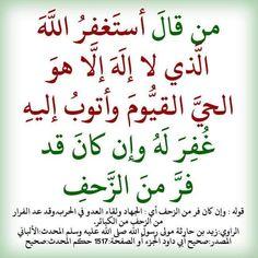 Coran Islam, Islamic Information, Islam Quran, Ramadan, Allah, Religion, Words, Poodle, Arabic Calligraphy