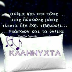 Good Night, Good Morning, Greek Quotes, Beautiful Love, S Word, Picture Quotes, True Stories, Best Quotes, Texts