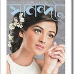 Unish kuri January 2017 Bengali Magazine in PDF Ebook Pdf, Magazine, Magazines, Warehouse, Newspaper