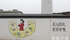 33 Corruption Cartoons of Chinese Officials Cause Controversy (Photos) - Vision Times Information About China, China Image, Changsha, Chinese Design, Chinese Culture, 2d, Cartoons, Bring It On, Teaching