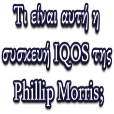 Τι είναι αυτή η συσκευή IQOS της Phillip Morris