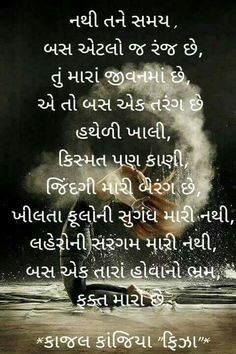 My Love Poems, Love Quotes, Gujarati Shayri, Gujarati Quotes, Krishna Love, Cute Animal Videos, Deep Thoughts, Qoutes, Wisdom