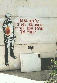 Find images and videos about quotes, greek quotes and greek on We Heart It - the app to get lost in what you love. Rap Quotes, Mood Quotes, Wisdom Quotes, Best Quotes, Life Quotes, Graffiti Quotes, Graffiti Tattoo, Street Quotes, Religion Quotes