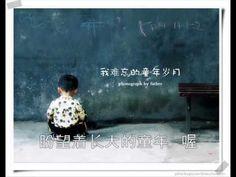 童年 - 羅大佑