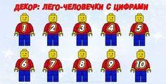 Декор лего-человечки с цифрами 1-10 скачать бесплатно