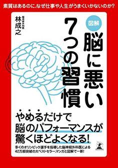 図解 脳に悪い7つの習慣 (幻冬舎単行本)   林成之 https://www.amazon.co.jp/dp/B00W4Y7FDU/ref=cm_sw_r_pi_dp_x_7c7sybC2K602K