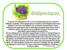 Παιδικές Πινελιές!!!: Από που πήραν το ονομά τους οι δώδεκα μήνες του χρόνου Seasons Months, Greek Language, Preschool Education, Mothers Love, School Days, Special Education, Crafts To Make, Jokes, Teacher