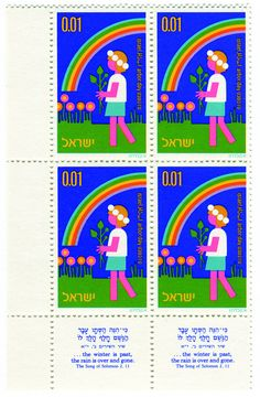 Arbor Day stamps, Israel 1975.