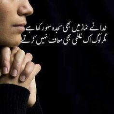 Urdu Love Poetry Urdu, Poetry Quotes, Wisdom Quotes, Life Quotes, Deep Words, True Words, Parveen Shakir Poetry, Jokes Quotes, Qoutes
