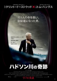 Sully Japanese Poster