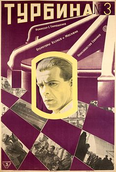 "MP400. ""Turbine No. 3"" Russian Movie Poster by Stenberg Brothers (Semyon Timoshenko 1927) / #Movieposter"