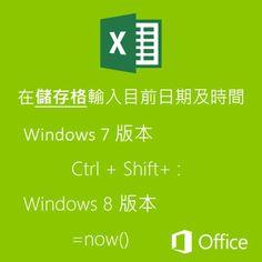 想在 Excel 的儲存格中輸入目前的日期及時間嗎? 這個公式可以快速完成!注意:版本的公式有所不同唷 :)