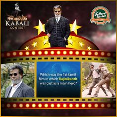 Q9. Which was the 1st Tamil film in which Rajinikanth was   cast as main hero?  Comment the correct answer and stand a chance to win 1 Kabali   movie ticket and a gift voucher worth Rs. 350.  #TheVelloreKitchen #TakeAway #FamilyRestaurant #FineDining   #Vellore #Contest #KabaliContest #RajiniContest #NeruppuDa   #Magizhchi