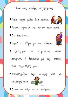 Picture Preschool Education, Preschool Worksheets, Music Education, Special Education, Social Skills Activities, Therapy Activities, Classroom Organization, Classroom Management, Learn Greek
