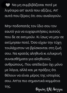 Greek Quotes, Couple Quotes, Keep In Mind, Beautiful Words, Picture Quotes, Wise Words, Life Quotes, Inspirational Quotes, Wisdom