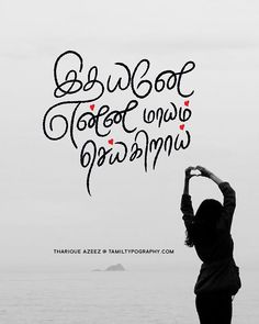 Pin by media vpm on tamil Tamil Motivational Quotes, Tamil Love Quotes, Tamil Songs Lyrics, Song Lyrics, Calligraphy Quotes, Typography Quotes, Song Quotes, Girl Quotes, Tamil Font