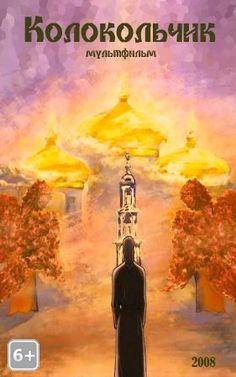 "мультфильм ""Колокольчик"" смотреть онлайн Painting, Art, Art Background, Painting Art, Kunst, Paintings, Performing Arts, Painted Canvas, Drawings"