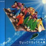 Morning Musume No Hyokkori Hyoutanjima [CD]