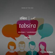 Wo aaj bahikate liye bethe h kehte h aaj aapki muhabbat ka tabsira kar ke rehege Urdu Words With Meaning, Urdu Love Words, Hindi Words, Arabic Words, Vocabulary Journal, Vocabulary Words, Rare Words, Powerful Words, Learn Hindi