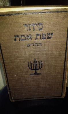 vintage jewish new year cards