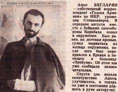 Ашот Бегларян
