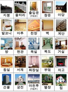 Korean Words Learning, Korean Language Learning, Learn Basic Korean, Learn Korean Alphabet, Korean Picture, Learning Languages Tips, Korean Phrases, Korean Lessons, Korean Recipes