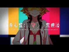 赤心性:カマトト荒療治/スズム feat 鏡音リン・レン - YouTube