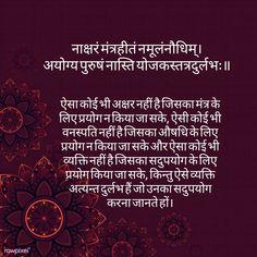 Sanskrit Quotes, Sanskrit Mantra, Hindu Mantras, Indian Language, Lord Shiva, Good Books, Natural, Great Books, Shiva