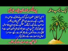 Profaisar aur jail biwi | Dilchasp waqia | Funny story in Urdu | moral Story | @14 Sitaray | - YouTube