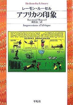 アフリカの印象 (平凡社ライブラリー):Amazon.co.jp:本