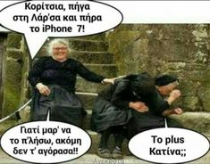 Funny Stories, Beach Photography, Funny Cartoons, Wisdom Quotes, Funny Photos, Laughter, Jokes, Let It Be, Greek