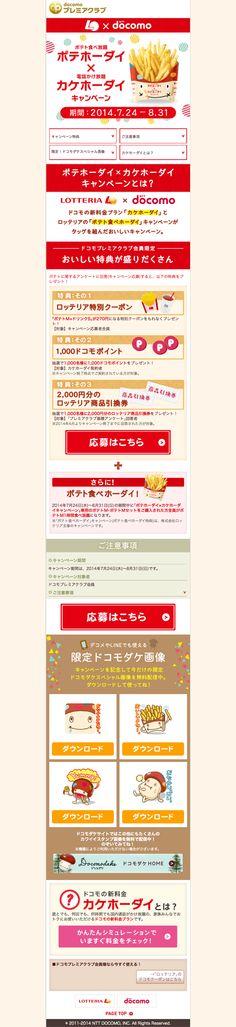 2014 ポテホーダイ×カケホーダイキャンペーン