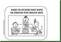 Κ34 Education, Comics, Comic Book, Teaching, Cartoons, Comic Books, Onderwijs, Learning, Graphic Novels