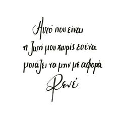 Awesome Quotes, Best Quotes, Love Quotes, Astrology Zodiac, Zodiac Signs, Greek Quotes, Poems, Heaven, Relationship