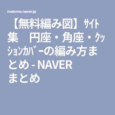 【無料編み図】サイト集 円座・角座・クッションカバーの編み方まとめ - NAVER まとめ
