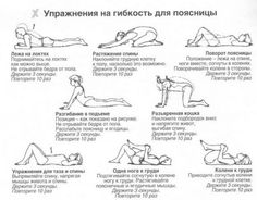 ащемления Yoga For Flexibility, Health And Beauty Tips, Butt Workout, Herbal Medicine, Back Pain, Healthy Tips, Natural Remedies, Herbalism, Spin