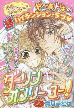 Darling Only You-Yuzuki has a crush for her super kind and cool brother, but she has her heart broken when he brings his girlfriend home one day. The next day, by chance, she bumps into a guy who looks exactly like her brother! What is this feeling that she has for him? Is it just because he looks like her brother, or is it...?