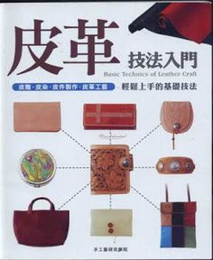 Miracle hands: Free japanese craft book download: Basic techniques of leather craft