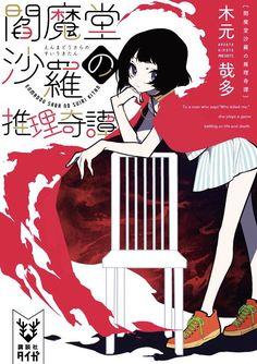 Manga Covers, Comic Covers, Illustration Girl, Graphic Design Illustration, Book Cover Design, Book Design, Character Art, Character Design, Comic Layout