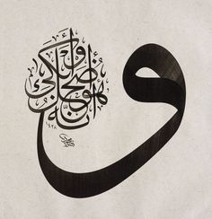 DesertRose,;,Quran calligraphy – 53:43 – The Starوَأَنَّهُ هُوَ أَضْحَكَ وَأَبْكَىAnd it is He who causes laughter and tears.Originally found on: 293khfa
