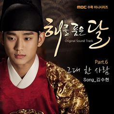 Kim Soo Hyun sings for 'The Moon That Embraces the Sun' OST #allkpop