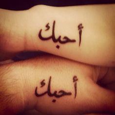 Boyfriend girlfriend matching tattoos amor vincit omnia for Bf gf matching tattoos