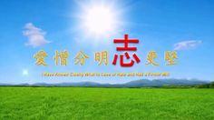 """【Almighty God】【The Church of Almighty God】【Eastern Lightning】Micro Film """"I Have Known Clearly What to Love or Hate and Had a Firmer Will"""""""