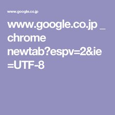 www.google.co.jp _ chrome newtab?espv=2&ie=UTF-8