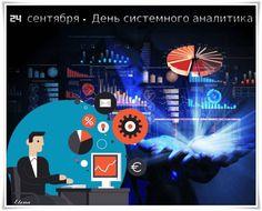 Картинки день системного аналитика