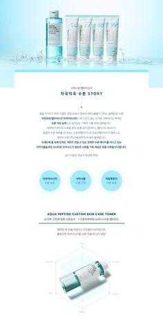 Website Design Layout, Web Layout, Layout Design, Cosmetic Web, Cosmetic Design, Banner Design Inspiration, Korea Design, Institute Of Design, Promotional Design