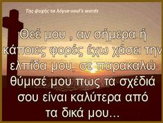 Θεέ μου,αν σήμερα έχασα την ελπίδα μου... Advice Quotes, Book Quotes, Cute Quotes, Funny Quotes, Life Code, Philosophy Quotes, Spiritual Path, God Loves Me, Greek Quotes